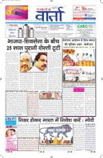26-09-2014 Hindi - Read on ipad, iphone, smart phone and tablets.