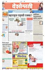 27th Sep Nanded - Read on ipad, iphone, smart phone and tablets.
