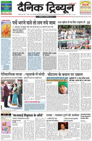 DT_27_September_2014_Ambala - Read on ipad, iphone, smart phone and tablets.