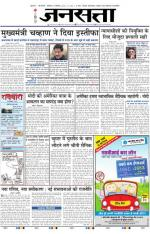 Jansatta, Hindi, 27/09/2014 - Read on ipad, iphone, smart phone and tablets.