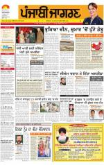Ludhiana   : Punjabi jagran News : 27th September 2014 - Read on ipad, iphone, smart phone and tablets.