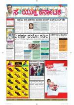 September, 27, 2014, Bangalore - Read on ipad, iphone, smart phone and tablets.
