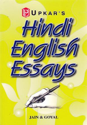 hindi english essays e book in english by upkar prakashan hindi english essays