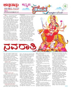 Kannadamma-ಕನ್ನಡ ಸಂಪದ ಸಾಪ್ತಾಹಿಕ ಪುರವಣಿ - Read on ipad, iphone, smart phone and tablets.
