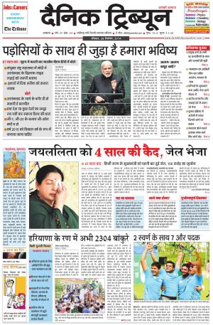 DT_28_September_2014_Ambala - Read on ipad, iphone, smart phone and tablets.
