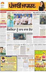 Sangrur\Barnala  : Punjabi jagran News : 28th September 2014 - Read on ipad, iphone, smart phone and tablets.
