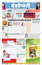28th Sep Nanded - Read on ipad, iphone, smart phone and tablets.