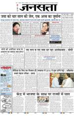 Jansatta, Hindi, 28/09/2014 - Read on ipad, iphone, smart phone and tablets.