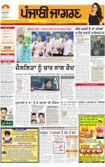 Ludhiana  : Punjabi jagran News : 28th September 2014 - Read on ipad, iphone, smart phone and tablets.