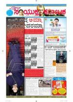 September, 28, 2014, Bangalore - Read on ipad, iphone, smart phone and tablets.