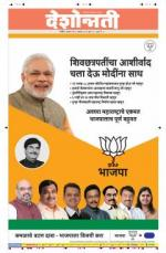 29th Sep Nanded - Read on ipad, iphone, smart phone and tablets.