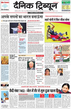 DT_29_September_2014_Ambala - Read on ipad, iphone, smart phone and tablets.