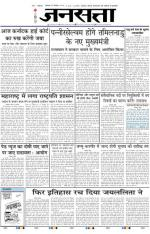 Jansatta, Hindi, 29/09/2014 - Read on ipad, iphone, smart phone and tablets.