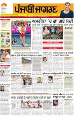 Ludhiana  : Punjabi jagran News : 29th September 2014 - Read on ipad, iphone, smart phone and tablets.