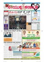 September, 29, 2014, Bangalore - Read on ipad, iphone, smart phone and tablets.