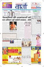 29-09-2014 Hindi - Read on ipad, iphone, smart phone and tablets.