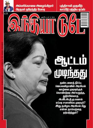 India Today Tamil-8th October 2014 - Read on ipad, iphone, smart phone and tablets.