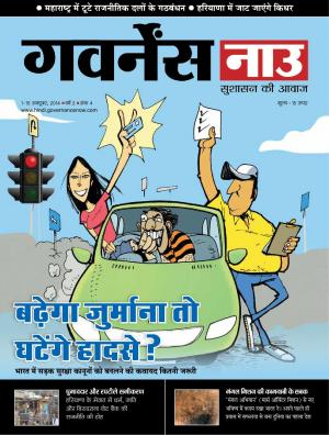 Governancenow Hindi Volume 2 issue 4