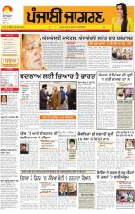Sangrur\Barnala : Punjabi jagran News :30th September 2014 - Read on ipad, iphone, smart phone and tablets.