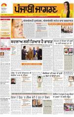 Gurdaspur : Punjabi jagran News :30th September 2014 - Read on ipad, iphone, smart phone and tablets.