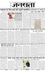 Jansatta, Hindi, 30/09/2014 - Read on ipad, iphone, smart phone and tablets.