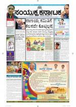 September, 30, 2014, Bangalore - Read on ipad, iphone, smart phone and tablets.