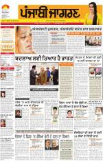 Ludhiana : Punjabi jagran News :30th September 2014 - Read on ipad, iphone, smart phone and tablets.