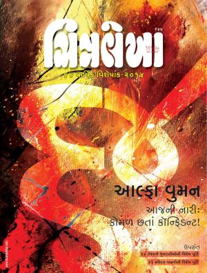 Chitralekha Gujarati Anniversary Magazine - Read on ipad, iphone, smart phone and tablets.