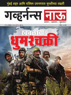 Governancenow Marathi Volume 1 issue 24 - Read on ipad, iphone, smart phone and tablets.
