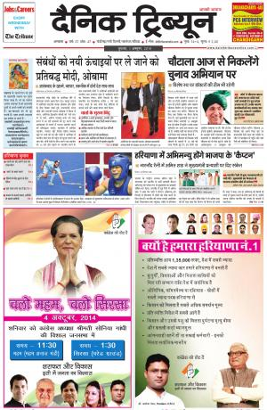 DT_01_October_2014_Ambala - Read on ipad, iphone, smart phone and tablets.