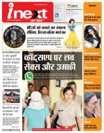 Epaper Bareilly - Read on ipad, iphone, smart phone and tablets