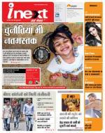 Epaper Meerut - Read on ipad, iphone, smart phone and tablets