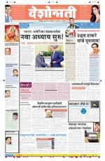 1st Oct Chandrapur - Read on ipad, iphone, smart phone and tablets.
