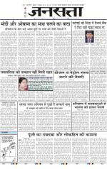 Jansatta, Hindi, 01/10/2014 - Read on ipad, iphone, smart phone and tablets.