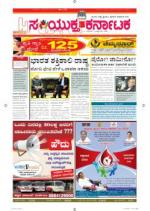 October,01,2014,Bangalore - Read on ipad, iphone, smart phone and tablets.