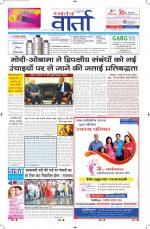 01-10-2014 Hindi - Read on ipad, iphone, smart phone and tablets.
