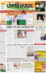 Moga/Faridkot/Muktsar : Punjabi jagran News :2nd october 2014 - Read on ipad, iphone, smart phone and tablets.