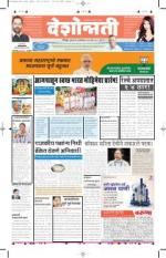 2nd Oct Wardha - Read on ipad, iphone, smart phone and tablets.