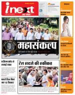 Epaper Gorakhpur - Read on ipad, iphone, smart phone and tablets