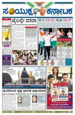 October,02,2014,Bangalore - Read on ipad, iphone, smart phone and tablets.
