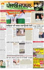 Jalandhar : Punjabi jagran News :2nd october 2014 - Read on ipad, iphone, smart phone and tablets.