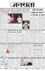 Jansatta, Hindi, 02/10/2014 - Read on ipad, iphone, smart phone and tablets.