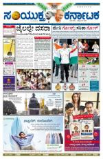 actober 2, 2014, Hubli - Read on ipad, iphone, smart phone and tablets.