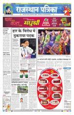 Rajasthan Patrika Kota - Read on ipad, iphone, smart phone and tablets
