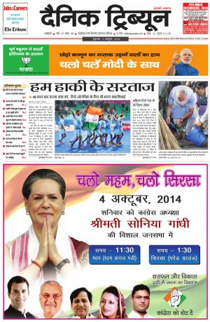 DT_03_October_2014_Ambala - Read on ipad, iphone, smart phone and tablets.