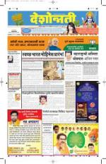 3rd Oct Nanded - Read on ipad, iphone, smart phone and tablets.