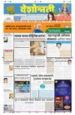 3rd Oct Nagpur - Read on ipad, iphone, smart phone and tablets.