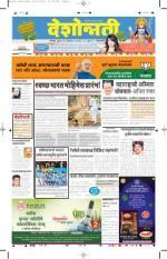 3rd Oct Amravati - Read on ipad, iphone, smart phone and tablets.