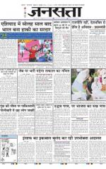 Jansatta, Hindi, 03/10/2014 - Read on ipad, iphone, smart phone and tablets.