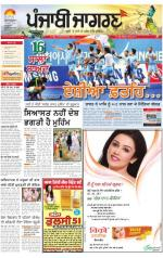 Jalandhar   : Punjabi jagran News :3rd october 2014 - Read on ipad, iphone, smart phone and tablets.